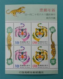 732台湾邮票特379a三轮生肖虎年小全张86年版 原胶全品