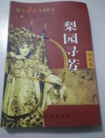 魅力长治文化丛书戏曲卷《梨园寻芳》