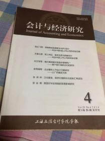 《会计与经济研究》2014年第4期
