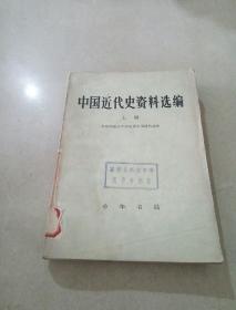 中国近代史资料选编  上册