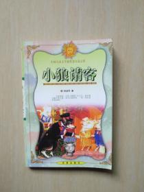 中国儿童文学获奖者自选文库 小狼请客