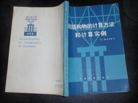桩结构物的计算方法和计算实例 040410