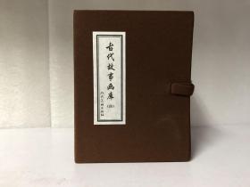 《古代故事画库(四)》