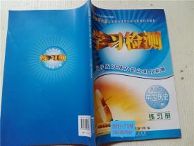 学习检测 八年级中国历史上册练习册(华东师大版) 《学习检测》丛书编写组 编 河南大学出版社 大16