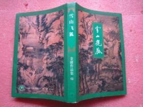 三联版【金庸作品集】《雪山飞狐》(1999年2版、2001年2印)确保正版