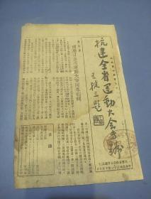 稀缺民国期刊:抗建---抗建全省运动大会专号