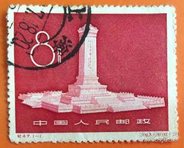 信销套票:纪47 人民英雄纪念碑(B套)