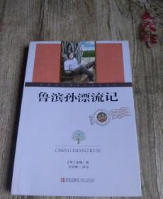 世界文学名著:鲁滨孙漂流记