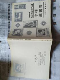 李桦藏书票