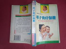 母子食疗保健