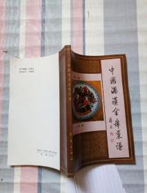 中国满汉全席菜谱