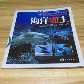 蔚蓝世界海洋百科丛书:海洋霸主