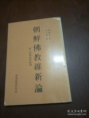 朝鲜佛教维新论 附.原本影印收录(朝鲜文)
