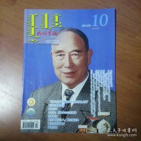 《民族画报》2014年第十期。蒙文版。