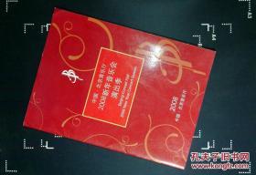 节目单:中国北京音乐厅2008新年音乐会演出季