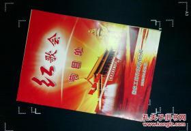 红歌会节目单