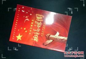 节目单:中国直属机关祝福祖国大型交响音乐会
