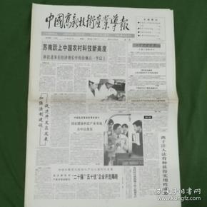 《中国高新技术产业导报》(生日报.1994年6月10日)江泽民题写报名