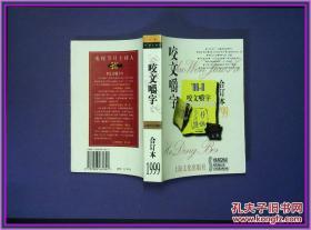 1999年咬文嚼字合订本 上海文化出版社 2000年一版一印