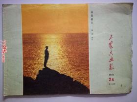 1971年24期:工农兵画报(峻岭摄影:南海哨兵、英姿飒爽)