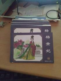 连环画 隋唐演义(49)杨贵妃
