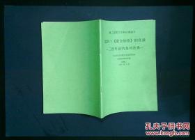 第二届闽方言研讨会论文 题目:《汇音妙语》的音读--二百年前的泉州音系