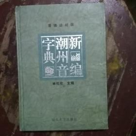 普通话对照 新编潮州音字典(精装)