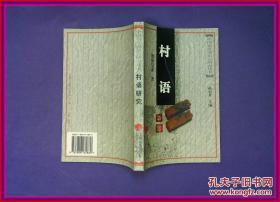中国新发现语言研究丛书 村语 19998年一版一印 500册