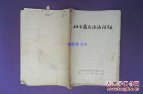 五五年藏文语法注解