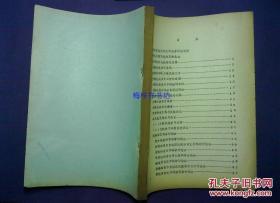 中国少数民族语言文字论著目录说明