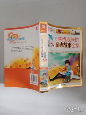 成长励志的感悟全集小学3故事公式年级图片