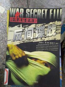 特价!反间谍战:特殊战秘密档案9787207032102