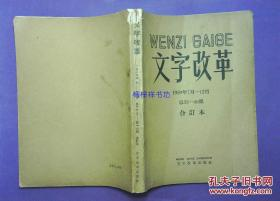 文字改革 1959年7月-12月总35-46期合订本