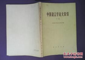 中国语言学论文索引甲编