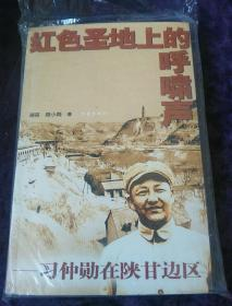 红色圣地上的呼啸声:习仲勋在陕甘边区