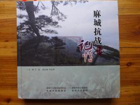 麻城抗战记忆【印1200本作者签赠本】