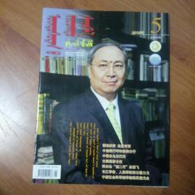 《民族画报》2016年第五期。蒙文版。