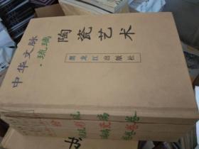 中华文脉:中国陶瓷艺术. 琉璃