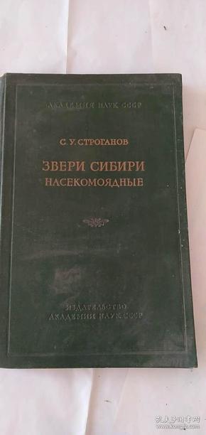 西伯利亚的食虫兽 俄文版