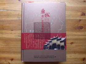麻城湖广移民的摇篮【仅300本】