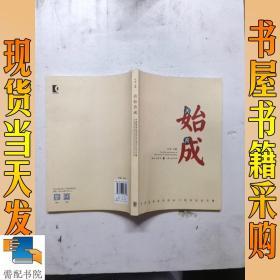 善始善成 —— 中国留美经济学会25周年纪念文集