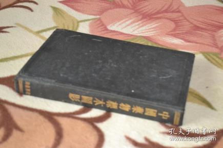 世界书局 《中国药物标本图影》 全场包邮