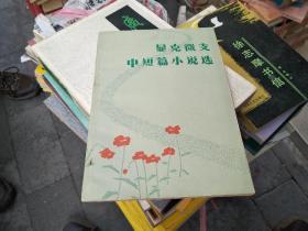 鏄惧厠寰敮涓煭绡囧皬璇撮��