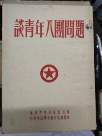 《谈青年入团问题》中国新民主主义青年团中央委员会关于青年入团条件的解释、克服保守观点,积极发展团的组织、细心地关怀和教育新入团的青年........