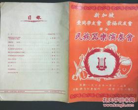 节目单:新加坡 爱同学友会 崇福校友会联合民族器乐演奏会