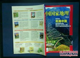 中国国家地理 2009年 1、2、3、4、6、7、8、9、11、12 期 10册合售