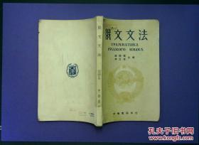 俄文文法 路绍楹 中华书局 1950年 5000册