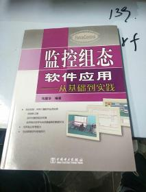 监控组态软件应用:从基础到实践