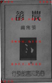 农谚-张佛编-民国商务印书馆刊本(复印本)