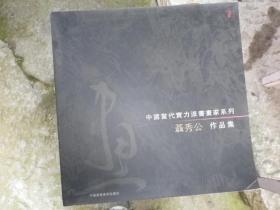 《聂秀公 古典人物画集 》著者签名.盖章:原梅山书画院 副院长、国家高级美术师